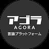 アゴラ 言論プラットフォーム